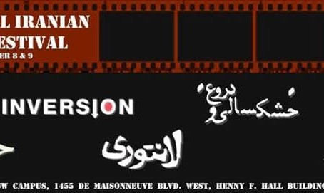 Alborz Iranian Film Festival in Montreal