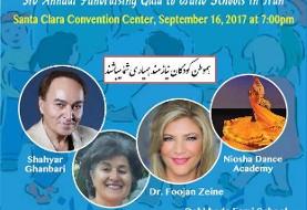 شهیار قنبری، گروه رقص نیوشا، دکتر موتیار و دکتر زینی در جمعآوری کمک برای ساخت مدرسه در مناطق محروم ایران