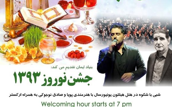 Iman Nowruz 2014 Celebration