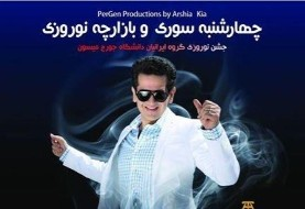 GMU Persian Club Norouz Show, Norouz Bazaar, and Chahar Shanbeh Soori Feat. Hamid Talebzadeh