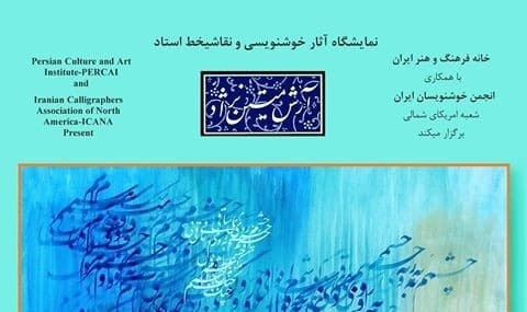 Arash Matin Nezhad: Persian Calligraphy Exhibition