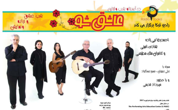 Ashegh Sho: Love, Songs and Play in Persian