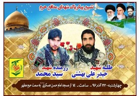 Funerals held in Qom for 2 fighters from Pakistani Zeynabioun and 4 from Afghan Fatemioun brigades, all killed in Syria