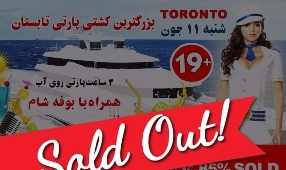 Persian Dinner Cruise Party SOLD OUT