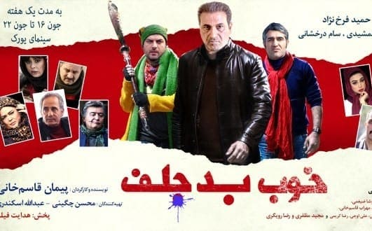 Best Selling 2016 Persian Comedy: Good, Bad, Garish with English Subtitles