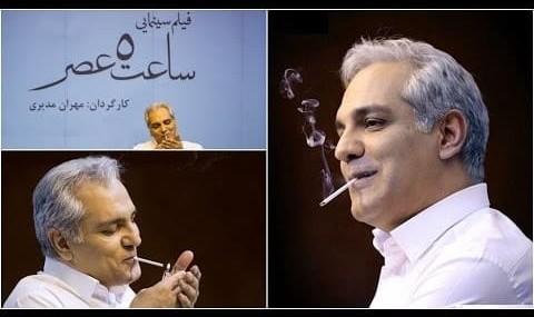 بدون تعارف با مهران مدیری: دستمزدم دویست میلیارد است! حاشیه سیگار ...