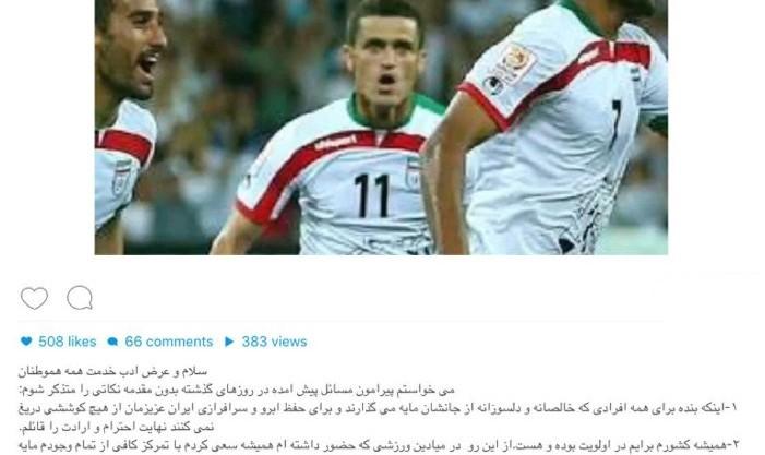 سکوت مسعود شجاعی در پی بازی مقابل تیم اسرائیلی شکسته شد: تشکر از مردم و مهدوی کیا