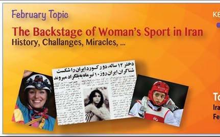 تونیا ولی الاقلی: ورزش زنان در ایران