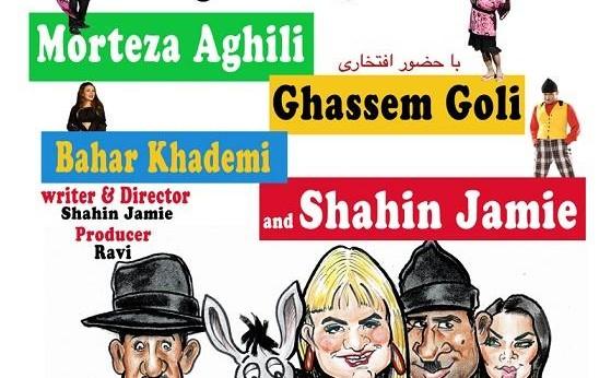 Khar To Khar: A Comedy Play by Shahin Jamei