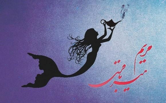 Maryam Mirbagheri Composer Graduation Recital: Secret Diaries of a Middle Eastern Mermaid