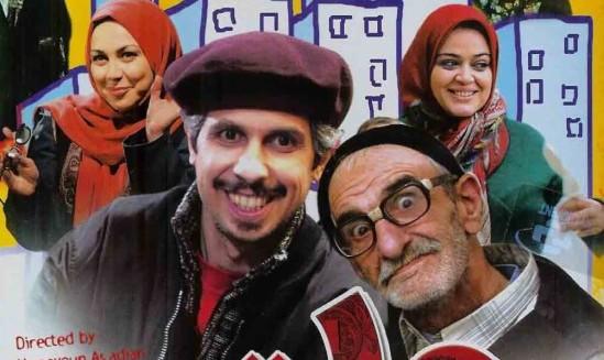 نمایش فیلم ده  رقمیساخته همایون اسعدیان با شرکت مهران رجبی
