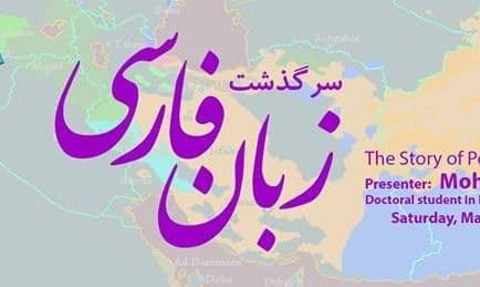 The Story of Persian Language by Mohsen Mahdavi