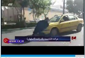 ویدئو: رفتار یک راننده تاکسی در اصفهان با خانم آویزان از شیشه جلو! دعوا خانوادگی بوده!