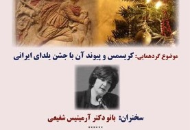 Artemis Shafiee: Lecture on Christmas and Persian Yalda