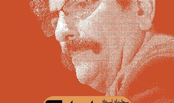 A talk by Shahram Nazeri