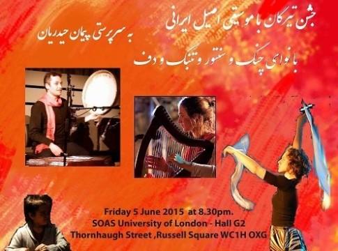 جشن تیرگان لندن: کنسرت موسیقی اصیل ایرانی به سرپرستی پیمان حیدریان