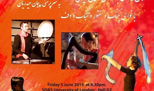 Tirgan Celebration with Persian Classical Folk Music