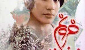Celebration of the Life & Poetry of Forough Farrokhzad