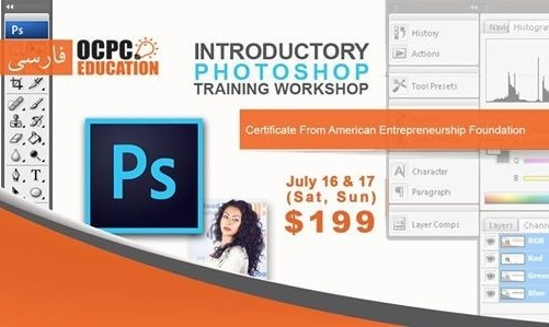 Farsi Introductory Photoshop Training Workshop