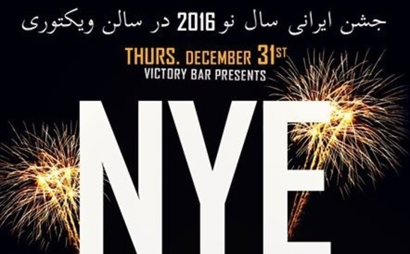 Persian Night, New Year 2016 Party