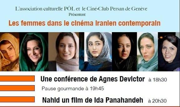 کنفرانس زن در سینمای ایران، همراه نمایش فیلم ناهید
