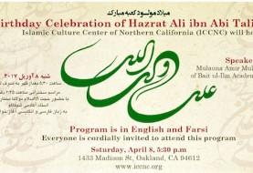 Birthday Celebration of Imam Ali with SpeakerMulauna Amir Mukhtar Faezi