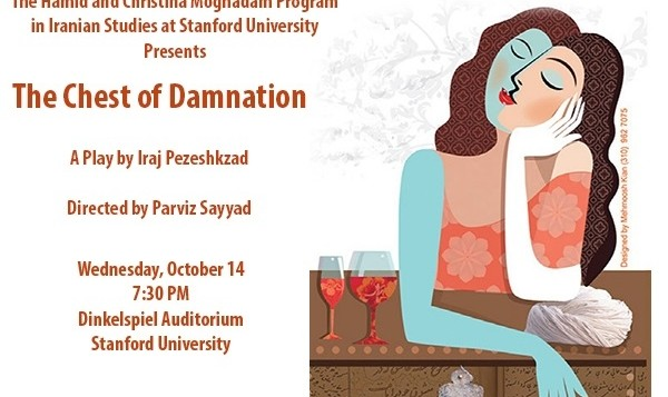 Premiere of Iraj Pezeshkzad's play: The Chest of Damnation