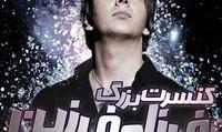 کنسرت بزرگ فرزاد فرزین در تهران