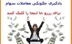 Free Online Trading Seminar in Farsi - Los Angles