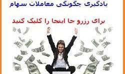 سمینار رایگان اطلاعاتی آموزشی معاملات سهام به زبان فارسی