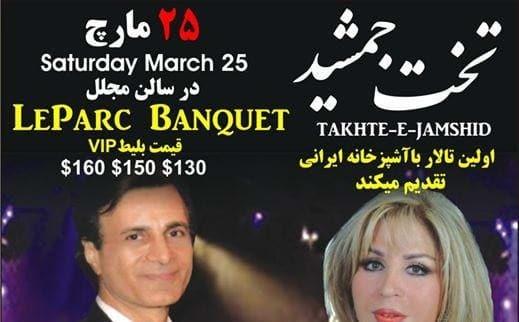احمد آزاد و شهلا سرشار در کنسرت نوروزی همراه شام