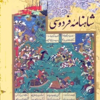 Shahnameh program in San Diego City Library