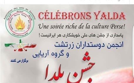 جشن شب یلدا همراه با پذیرایی شب یلدا و سرگرمی برای بچه ها