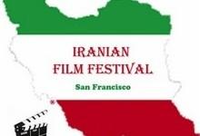 جشنواره فیلمهای ایرانی در سان فرانسیسکو