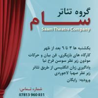 Theatre and English through Drama Workshops