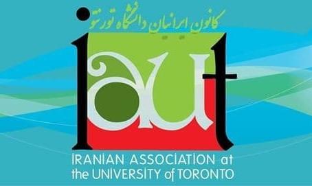 Iranian Association of the University of Toronto - General Meeting