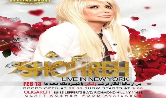 کنسرت شهره در شب ولنتاین (عشاق) در نیویورک