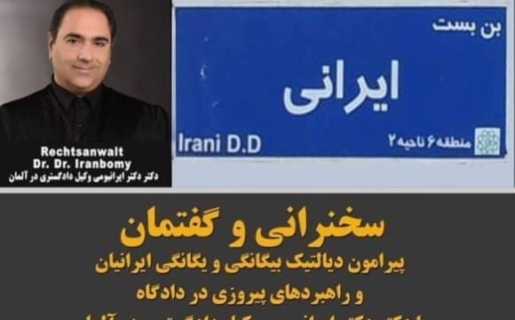 Dr. Dr. Iranbomy: Constitution of Iran, and Exiled Iranian Identity in Diaspora
