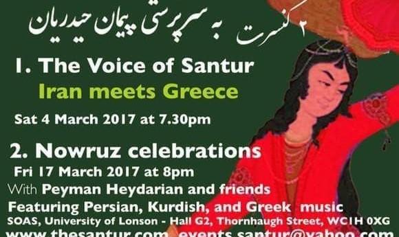 کنسرت صدای سنتور: موسیقی اصیل ایرانی و موسیقی شاد یونانی