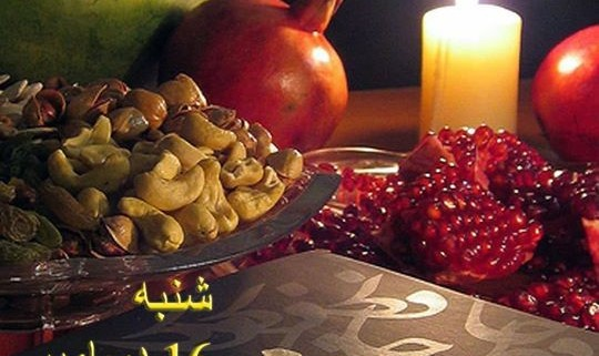 جشن شب یلدای سال