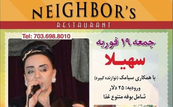 Persian Music with Soheila and Full Iranian Dinner Buffet