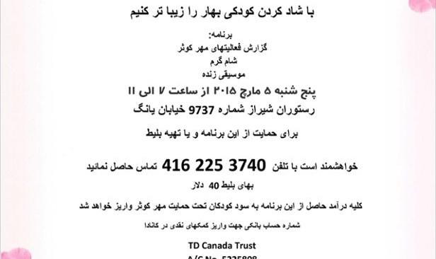 مهمانی نوروزی خیریه مهر کوثر در رستوران شیراز