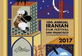 دهمین جشنواره فیلمهای ایرانی سن فرانسیسکو