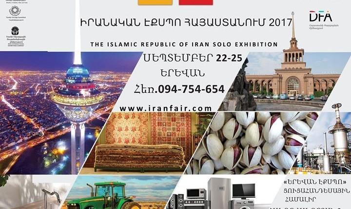 نمایش گاه محصولات ایرانی در ارمنستان
