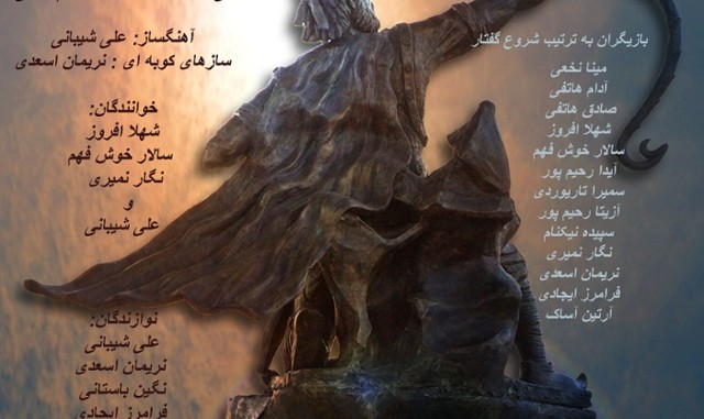Arash The Archer: Epic play by Sadegh Hatefi based on Siavash Kasraee's poems
