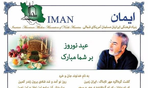 Sattar at IMAN Annual Nowruz Celebration 2017, Dinner Gala and Concert