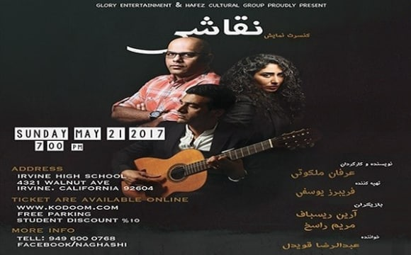 Painting, A Concert Play in Persian