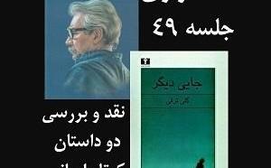 جلسه چهل و نهم: بررسی دو داستان کوتاه ایرانی