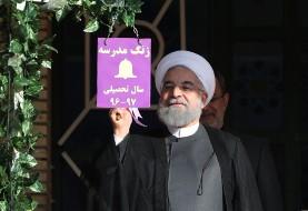 روحانی در آغاز سال تحصیلی جدید:کتابهای درسی ما، دانش آموزان را برای دیروز تربیت میکند نه فردا