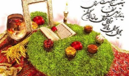 Nowruz 1388 Celebration